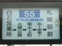 中央バス白石本線バス表示幕写真