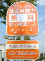札幌市無料都心循環バス・バス停写真