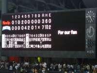 2004年9月21日・北海道日本ハム-福岡ダイエー戦スコア