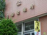 高橋製麺所写真
