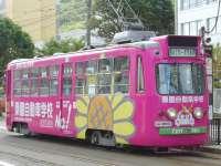 札幌市電・桑園自動車学校車両写真