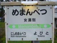 JR女満別駅駅名標