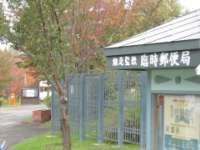 網走監獄臨時郵便局写真