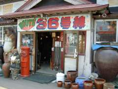 非郵便・丸形ポスト 古物商ROUTE36