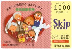 スキップカード・広告入/仙台市・国民健康保険