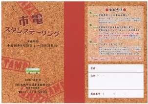 札幌市電スタンプテーリング用紙