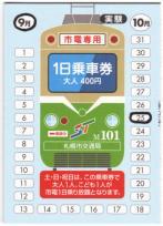 札幌市電専用1日乗車券