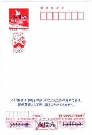 平成19年用・インクジェット写真用年賀はがき みほん1