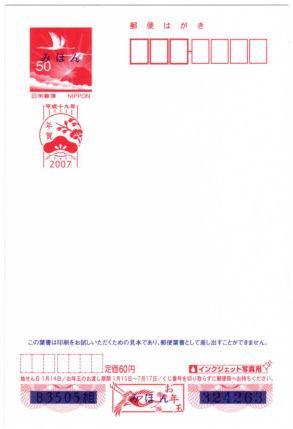 平成19年用・インクジェット写真用年賀はがき みほん2
