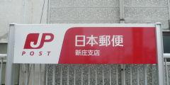郵便事業会社新庄支店看板