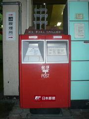 JR青森駅前ポスト