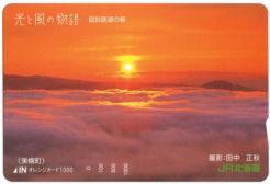 オレカ・光と風の物語/屈斜路湖の朝