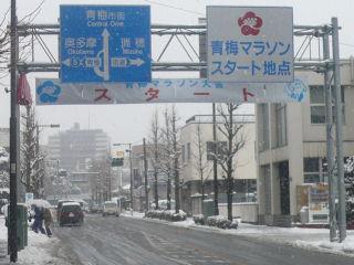 雪の青梅マラソンスタート地点