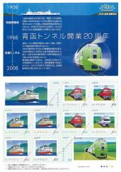 フレーム切手・青函トンネル開業20周年記念