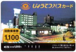 じょうてつバスカード・千円券