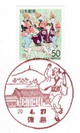 ふるさと切手・阿波踊り 風景印・徳島支店