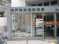 神戸海岸通局舎