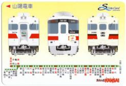 山陽電鉄・エスコートカード