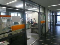 風景印・神戸市役所内局