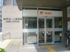神戸ポート郵便局舎