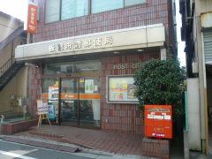 板橋舟渡郵便局舎