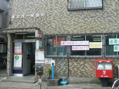 北志茂一郵便局舎