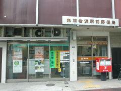 赤羽岩淵駅前郵便局舎