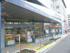 江戸川支店/江戸川郵便局舎