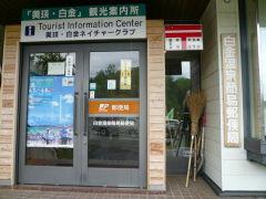 美瑛・白金観光案内所(白金温泉簡易局)
