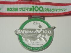 第23回サロマ湖100kmウルトラマラソン・完走メダル