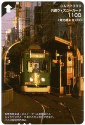 共通ウィズユーカード・札幌市電221号車