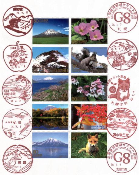 北海道洞爺湖サミット切手・10印押し初日カバー