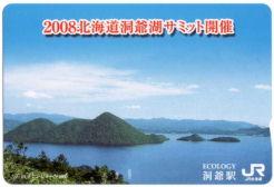 オレンジカード・北海道洞爺湖サミット
