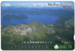 道南バスカード・北海道洞爺湖サミット記念1