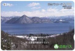 道南バスカード・北海道洞爺湖サミット記念2