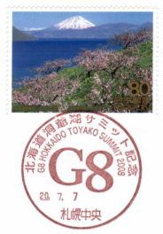 北海道洞爺湖サミット切手・洞爺湖と羊蹄山/札幌中央局特印・手押し