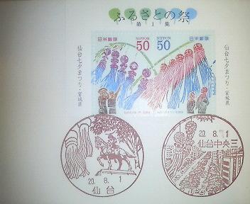 仙台七夕祭り切手・風景印押印初日カバー