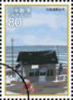 ふるさと切手「心の風景/網走市」(海辺の駅)