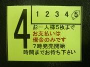 記念Kitaka整理券