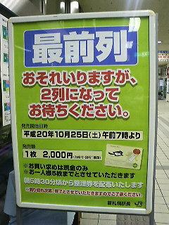 Kitaca記念カードポスター