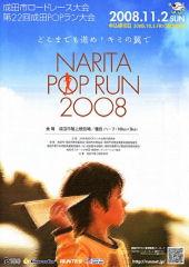 成田POPマラソンパンフレット