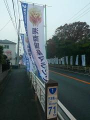 湘南国際マラソンのぼり