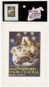 「第60回さっぽろ雪まつり」切手付きポストカード1