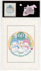 「第60回さっぽろ雪まつり」切手付きポストカード2