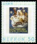 第60回さっぽろ雪まつりフレーム切手50円1