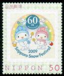 第60回さっぽろ雪まつりフレーム切手50円2
