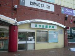 エガオ郵便局