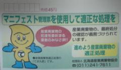 エコー葉書・北海道産業廃棄物協会