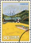 ふるさと切手・北の春