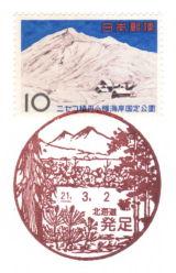 ニセコアンヌプリ切手/風景印・発足局